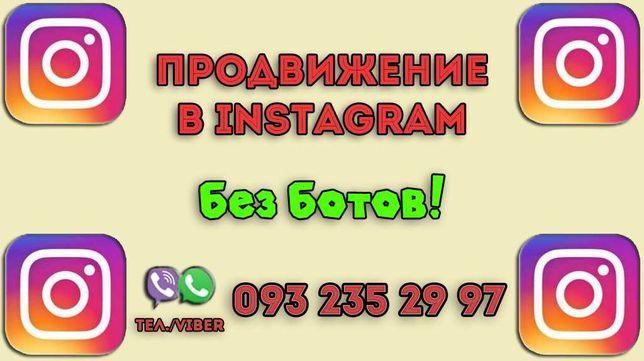 Продвижение в Instagram! | Качественная раскрутка в Инстаграм!