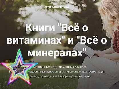 """Алена Китаева - 3 Книги """"Витамины"""", """"Минералы"""", """"Анемия. Все ответы б"""