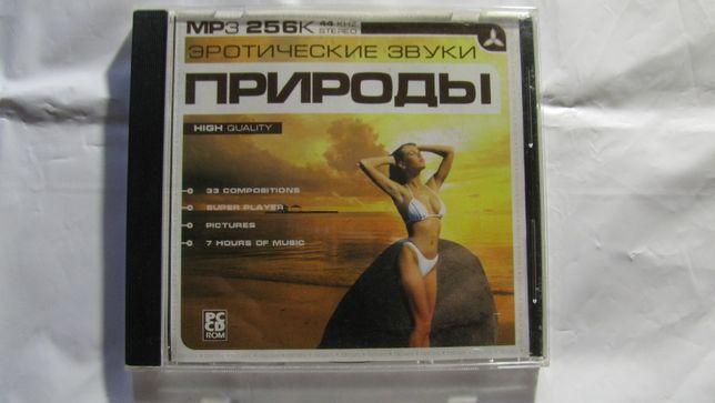 Эротические звуки Природы mp-3 диск