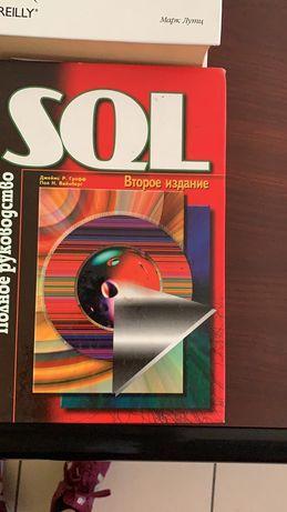 """Книга """"SQL. Полное руководство"""". Второе издание"""