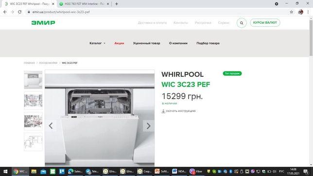 Посудомойка whirlpool- wic 3C23 PEF