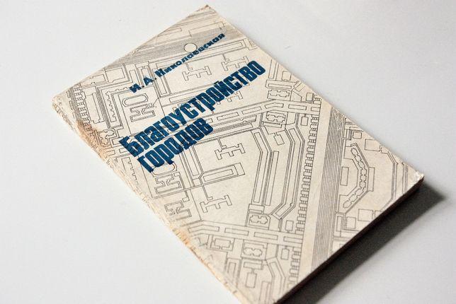 Благоустройство городов Инженерная подготовка территорий