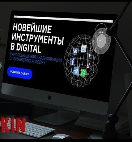 Гайд, Курс Новейшие Инструменты в digital 2020 от Qmarketing Acad