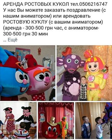 Ростовые куклы для вашего праздника