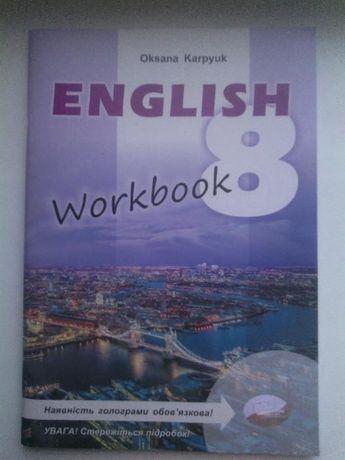 Рабочая тетрадь для английского языка, 8 класс