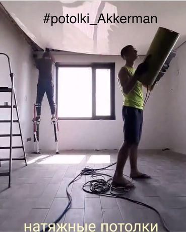 Натяжные потолки!