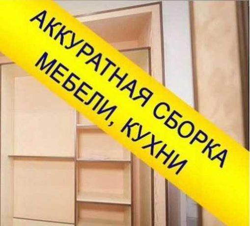 Сборщик мебели сборка мебели Икеа Леруа разборка корпусной мебели