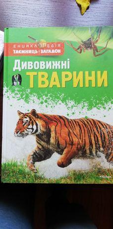 Книга детям о животных