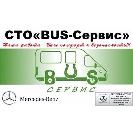 Ремонт автомобилей Мерседес (MERCEDES Sprinter) г. Харьков