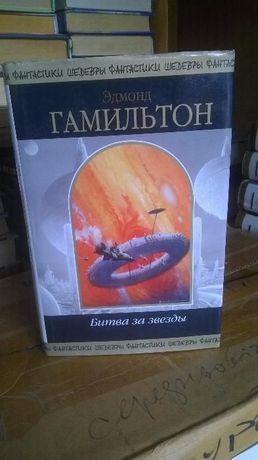 """Продам книги в серии """"Шедевры фантастики"""""""