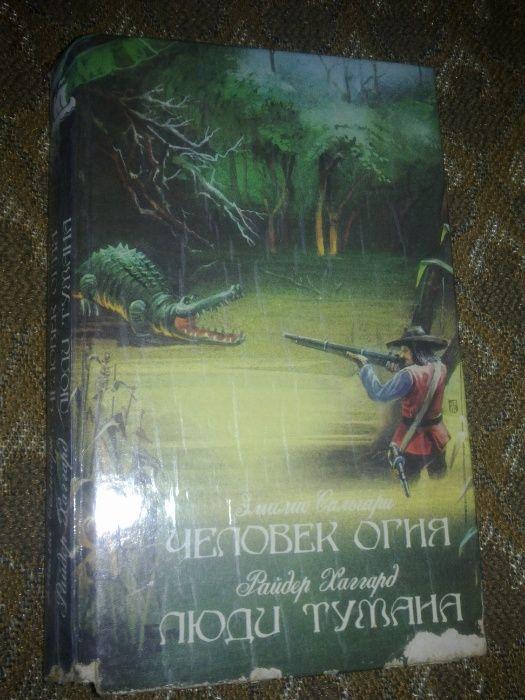 Книга приключенческий бестселлер Харьков - изображение 1