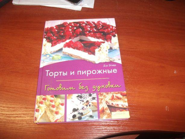 кулинария торты и пироженные