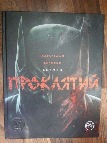 """Комикс """"Бэтмен. Проклятый"""" (укр) Аззарелло, Бермехо"""