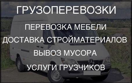 Грузоперевозки Газель Спринтер Вывоз мусора Грузчики