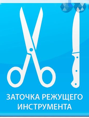 Заточка ножей,ножниц,дачного инструмента и т.д.