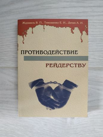 Практическое пособие Противодействие рейдерству/ Тимошенко, Журавель