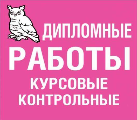 Рефераты, курсовые, дипломные работы, Луганск