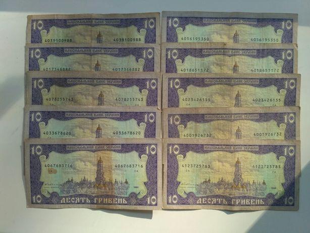 10 гривень 1992 року