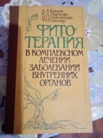 """Продам книгу """"Фитотерапия в комплексом лечении заболеваний... """""""