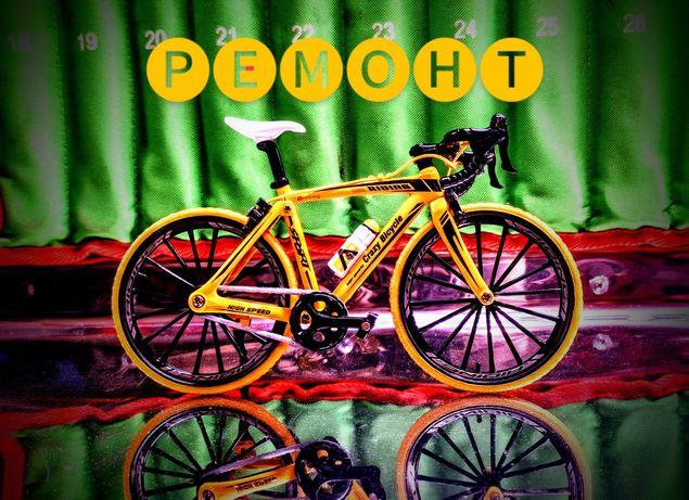 Ремонт профессиональный велосипедов, самокатов, колясок, комплектующих
