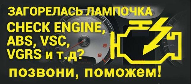 Компютерна діагностика автомобіля м.Броди ,441км. Київ-Чоп