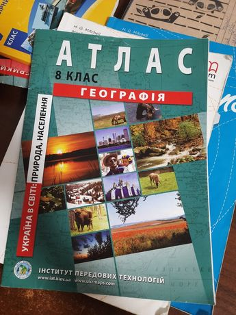 Атлас география 8 клас