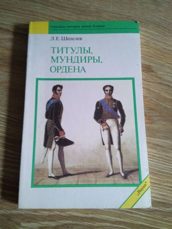 Книга Титулы, мундиры, ордена.
