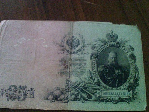 Царские Государственные кредитные билеты-деньги 1909- 1917 годы.
