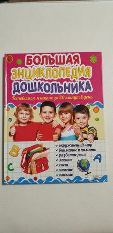 Большая энциклопедия дошкольника О. Исаенко