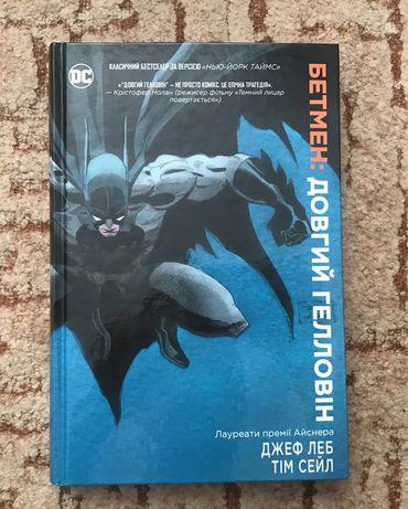 Продам комикс «Бэтмен. Долгий Хеллоуин» на украинском языке