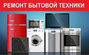 Ремонт холодильников,стиральных машин, посудомоечных машин,бойлеров