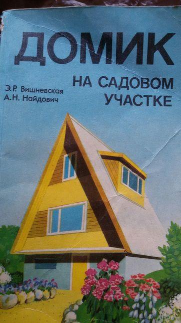 Книги: строительство, ремонт, благоустройство жилья, домоводство.