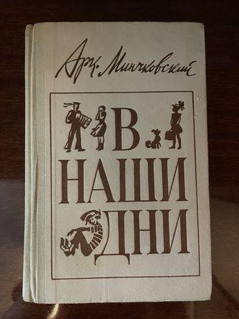Арк.Минчковский «В наши дни»