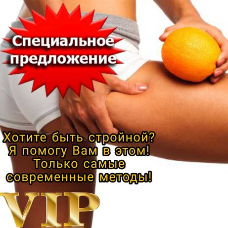 Антицеллюлитный массаж, массаж Киев, похудение, массажист.