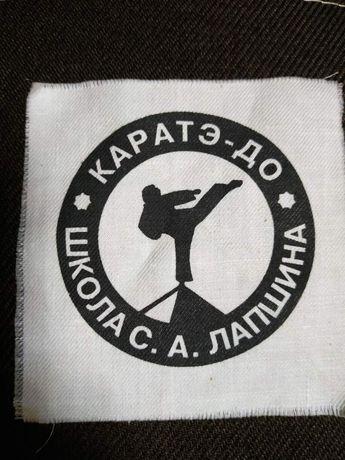 Нашивка на кимано каратэ-до школа Лапшина