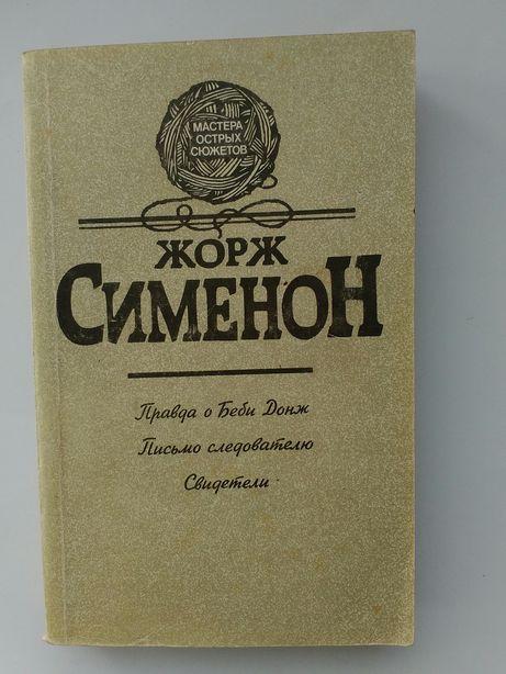 Книга Жорж Сименон Остросюжетные романы.