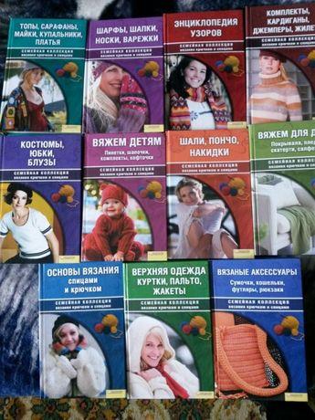 Продам книги по вязанию