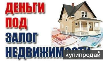 Кредит, деньги, займ в долг от частного инвестора под залог