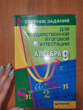 ДПА математика 9 класс