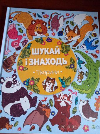 Книжка Шукай і знаходь.Тварини