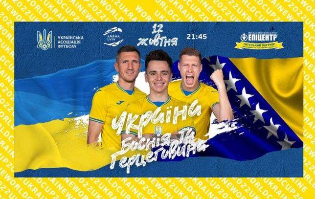 Квиткі на матч Збірна України Боснія Герцеговина 12 жовтня 2021