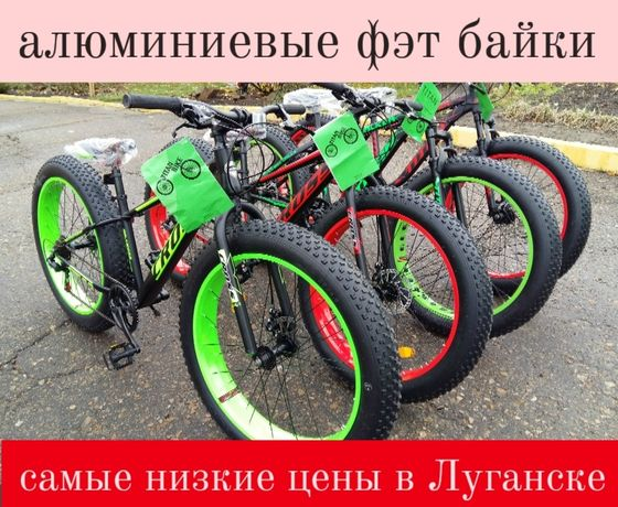 Новые Алюминиевые ФЭТ-БАЙКИ (21 Speed,Shimano). Цена 21 700 рублей.