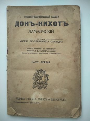 Сервантес Дон-Кихот 1917 год Часть Первая Нива Петроград.- 500 руб.