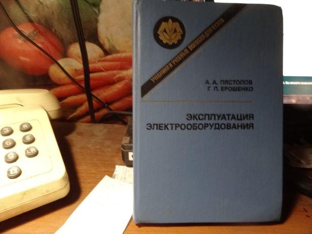 """Учебник """"Эксплуатация электооборудования"""" для ВУЗов."""