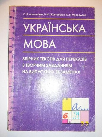 Українська мова. Збірник текстів