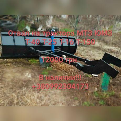 По актуальной цене отвал лопата МТЗ ЮМЗ Т-40 Т-25 Т-16 Т-150 ЗИЛ
