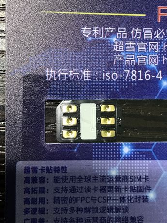 Чип для Iphone R sim р сим для Iphone 6s/7/8/10/11