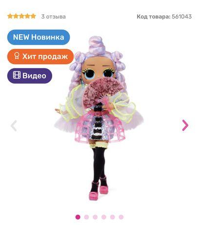 LOL Surprise OMG Dance Мисс Роял большая кукла лол денс miss royal