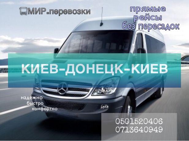 прямой рейс Киев Донецк