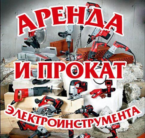 Прокат отбойного молотка в Полтаве #аренда отбойника болгарки 230 мм.